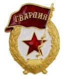 Red Army Guard badge