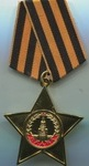Museum quality repro of Order of Glory - I class. Made in Russia using original Soviet dies. Ribbon included.